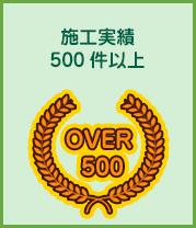 施工実績500件以上