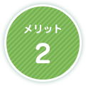 メリット2
