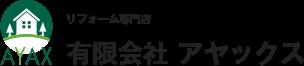 リフォーム専門店 有限会社アヤックス