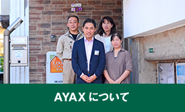 AYAXについて