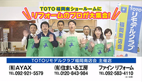 TOTOの福岡南ショールームにリフォームのプロが大集合